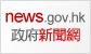 香港政府新聞網